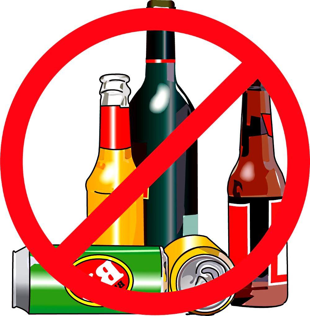 Картинки стоп алкоголь