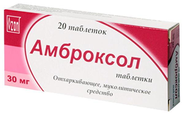 Амброксол