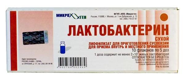Лактобактерин сухий